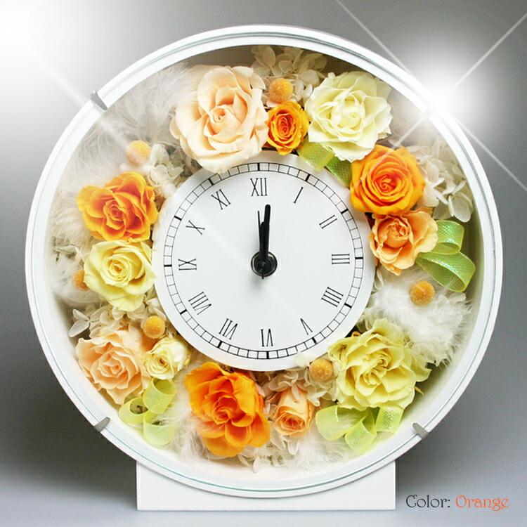 花時計 オレンジ