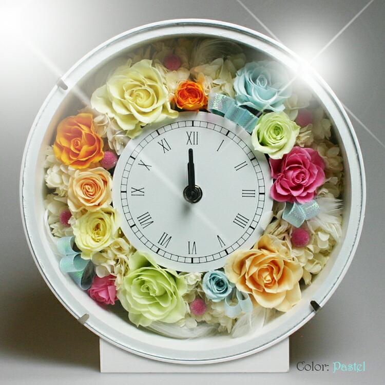 花時計 パステル