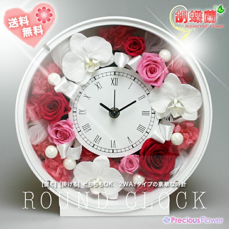 プリザーブドフラワーの時計 胡蝶蘭 1