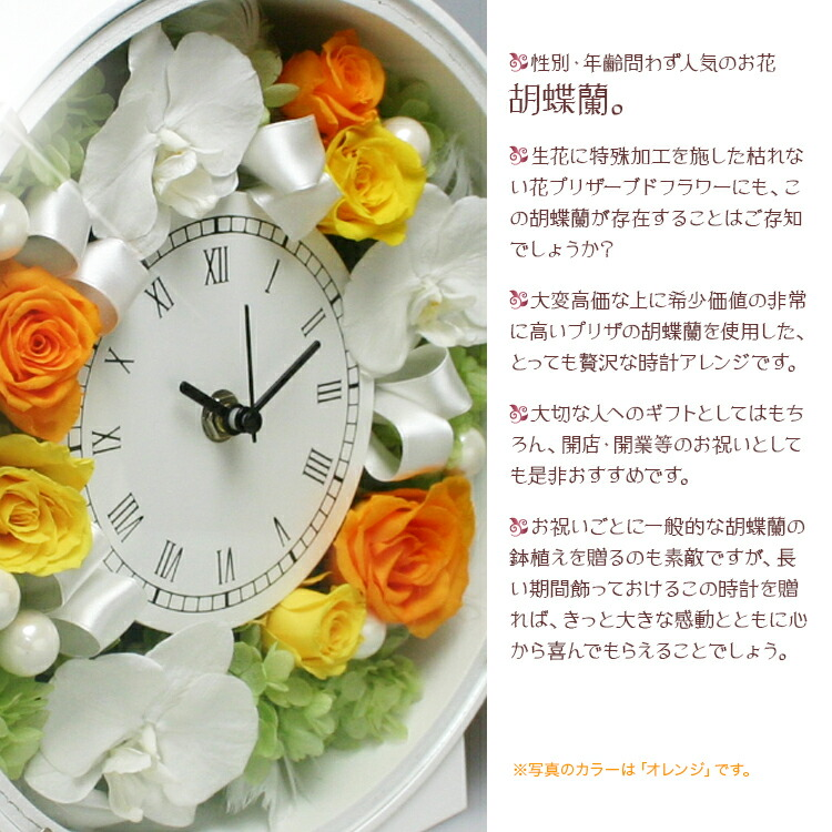 プリザーブドフラワーの時計 胡蝶蘭 2