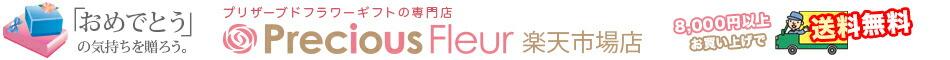 PRECIOUS FLEUR 楽天市場店:プリザーブドフラワーギフトの専門店。母の日・誕生日など各種お祝いに