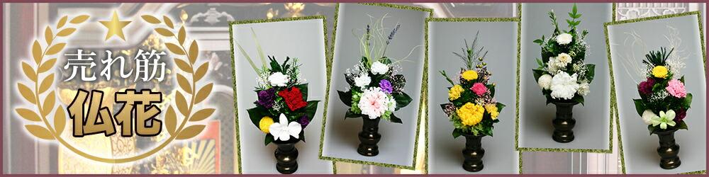 売れ筋仏花