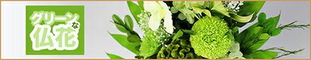 グリーンの仏花