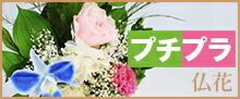プチプラの仏花