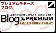 ブログ・ド・プレミアム