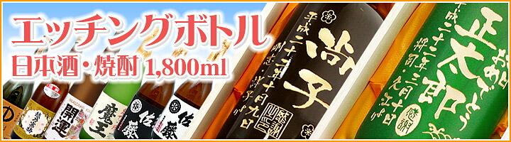 エッチングボトル 日本酒・焼酎 1800ml