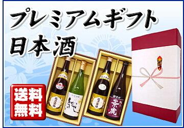 プレミアムギフト日本酒