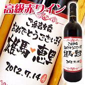 メッセージ 高級赤ワイン 750ml 箱入り