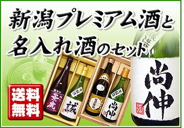 新潟プレミアム酒と名入れ酒のセット