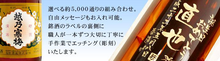 エッチングボトル 越乃寒梅 720ml