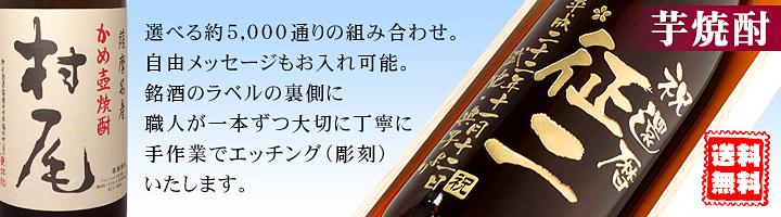 エッチングボトル いも焼酎『村尾』