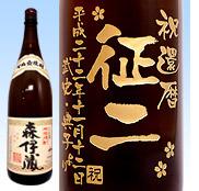 銘酒『森伊蔵』