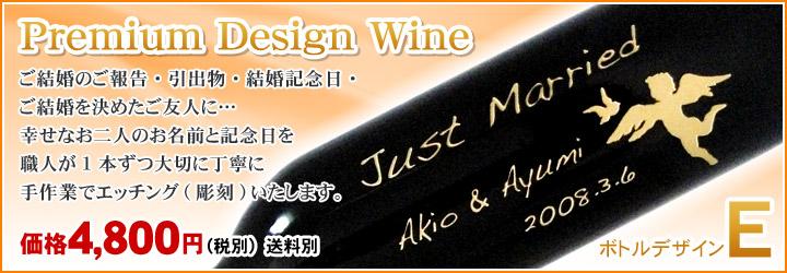 エッチングボトル デザインワインE