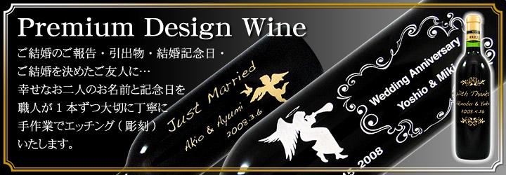 デザインワイン