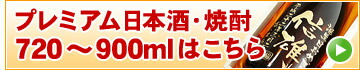 日本酒・焼酎720〜900ml