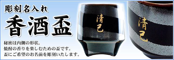 彫刻名入れ 香酒盃