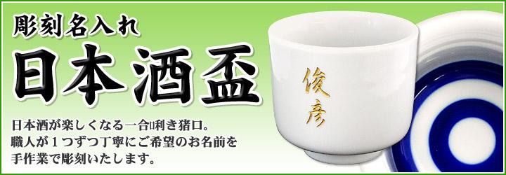 彫刻名入れ 日本酒盃