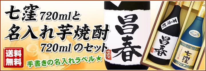送料無料 七窪720mlと名入れ芋焼酎720ml