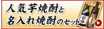 人気芋焼酎と名入れ焼酎のセット