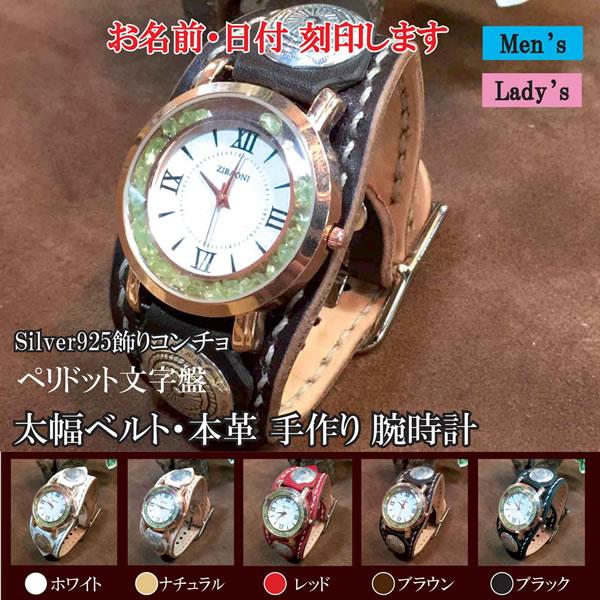 名入れ本革腕時計:ペリドット