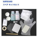 2013 年凄! There is only this; and this price! Surfing repair kit set