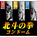 "From the one representing the 1980s boy anime ""Hokuto no Ken"" introducing condoms! 10P18Oct13,"