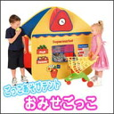 Spread out with patsu, and pretend play! 10P18Oct13,