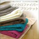 Fluffy was fluffy of soft to the feel good ~ ♪ マイクロファイバーシングル blanket. 10P10Nov13, fs3gm,