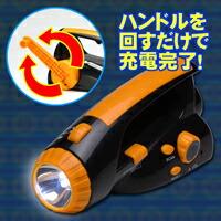 LED懐中電灯 FMラジオライト機能付
