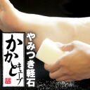 ☆ deals 2 sets (4 total) click here ☆ rub the stiff heel is smooth to ♪ not only horny moisturizing effect until... Heels for pumice 10P10Nov13 you become no.1, fs3gm,