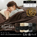 [Fall 2013 / winter mofua mohua プレミアムマイクロファイバー blanket double] [Fun gift _ packaging] [n5p1003]