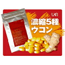 3 Grain in Curcumin content of 180 mg containing ☆ 5 species handpicked turmeric spring turmeric, turmeric in autumn, purple turmeric, black turmeric クスリウコン compounding! 10P01Feb14, upup7,