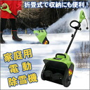 Even sudden snow clears it of snow easily and is easy to carry even a woman with approximately 6.5 kg. A type I push it by hand, and to use that it is easy to treat in small size. 10P21Aug14, fs04gm,