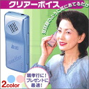 Large clear hearing it greatly! fun every day! Easy, convenient, and have てば binaural sound! Cell phone sense voice belled hearing instrument, clearvoice. 10P01Jun14, fs04gm,