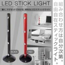 Design stick light 10P31Aug14 stylish in slim, fs04gm,