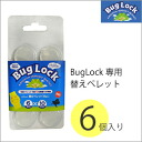Spread the scent of aromatic oils dedicated バグロック, pellet bugs hate. (Lemon grass citronella scent) 10P21Aug14, fs04gm,