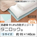 Insusceptible to phenomenal evasion rate 91.4% no mites-Danish to! It is easy just underneath the duvet and bed spread sheet type. 10P30Nov14, fs04gm,