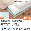 Insusceptible to phenomenal evasion rate 91.4% no mites-Danish to! It is easy just underneath the duvet and bed spread sheet type. 10P01Jun14, fs04gm,