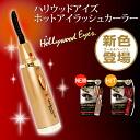 カリスマメイ Cap artist revealed!  In the high-performance special IC chip mounted curlers get Hollywood luxury strongest lashes! 10P18Oct13,