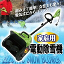 Even the steep snow plow easy! easy to carry even women in approximately 6.5 kg. Small easy to handle, with hand press used type. 10P30Nov14, fs04gm,