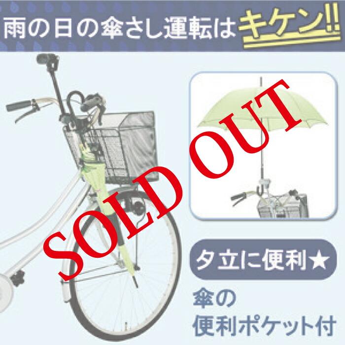 〇さすべえ  SASUBEE  傘スタンド  普通自転車用   傘ホルダー  傘立て  傘固定  サイクルスタンド   傘ポケット 傘入れ 自転車
