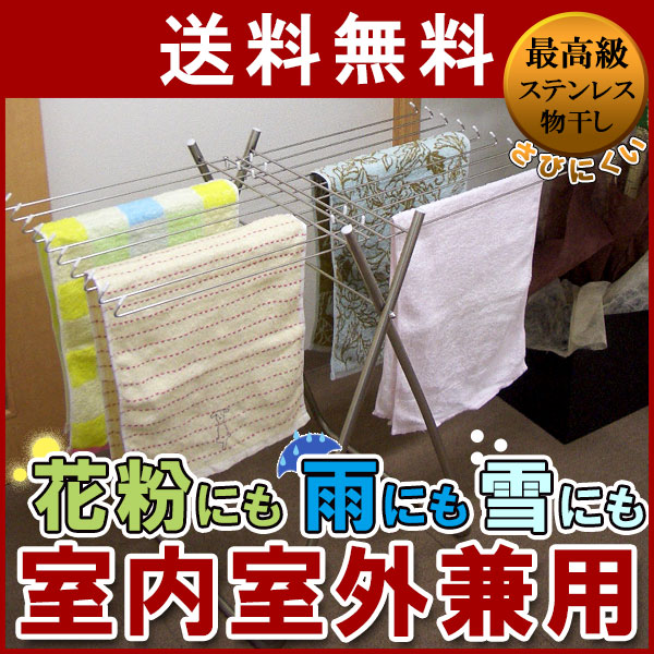 〇ステンレス物干し 日本製 送料無料 頑丈安心 物干しスタンド  物干し 折りたたみ  室内干  屋外干 タオルハンガー タオル掛け 人気