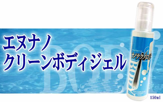 エヌナノ クリーンボディジェル/全身用なのにこの価格!5800円