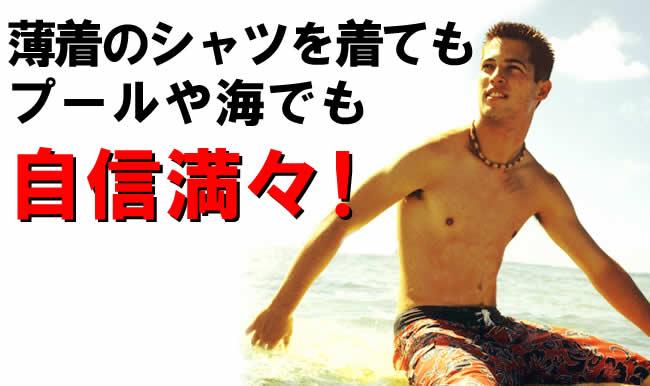 エヌナノ クリーンボディジェル/薄着のシャツを着てもプールや海でも自信満々!