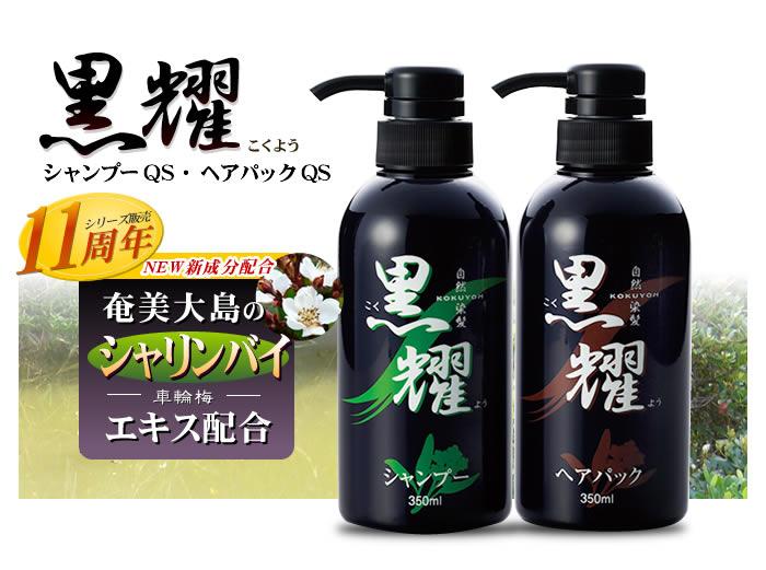 白髪染め黒耀シャンプーQS&ヘアパックQS/奄美大島のシャリンバイエキス配合