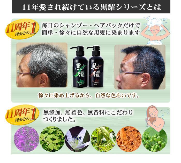 簡単徐々に自然な黒髪に、無添加、無着色、無香料の100%天然成分でできています。
