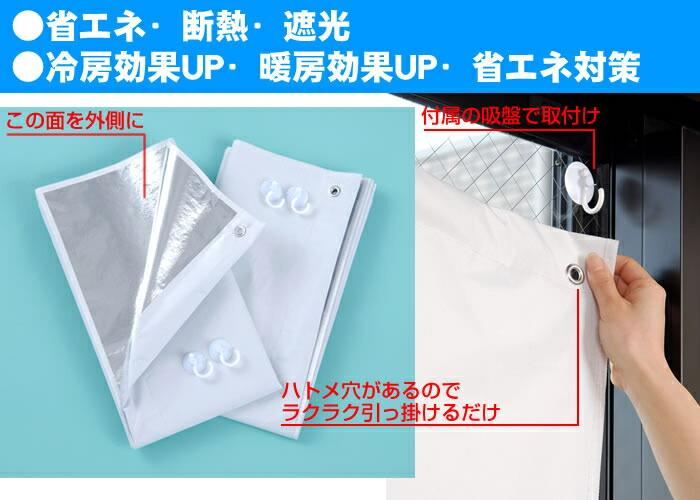 窓ガラスに簡単。遮光・断熱効果 冷房・暖房費をおさえます
