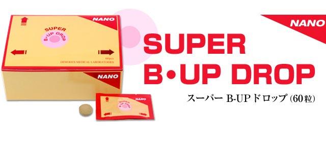 スーパーB-UPドロップ 商品