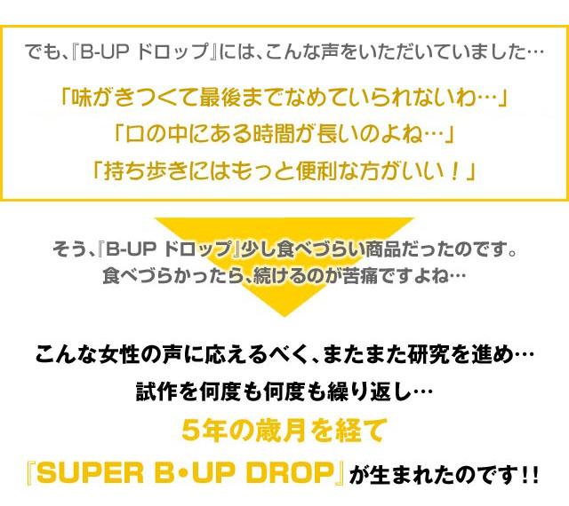 SUPER B-UP DROP が生まれたのです