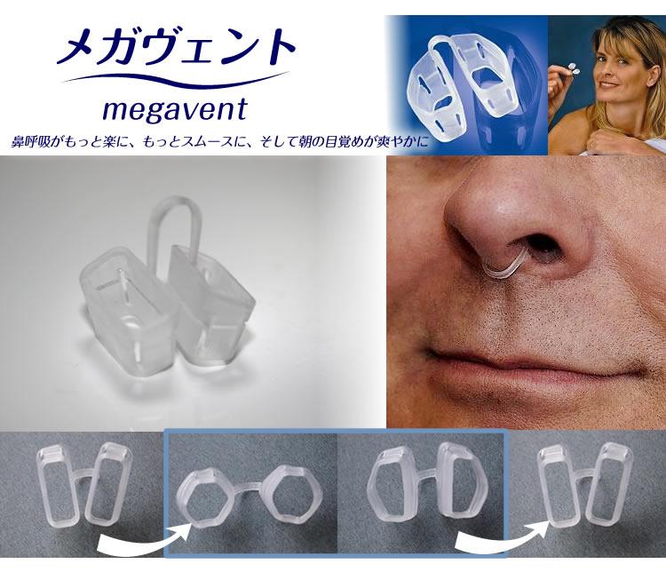 メガヴェントで鼻呼吸をスムーズにサポート!